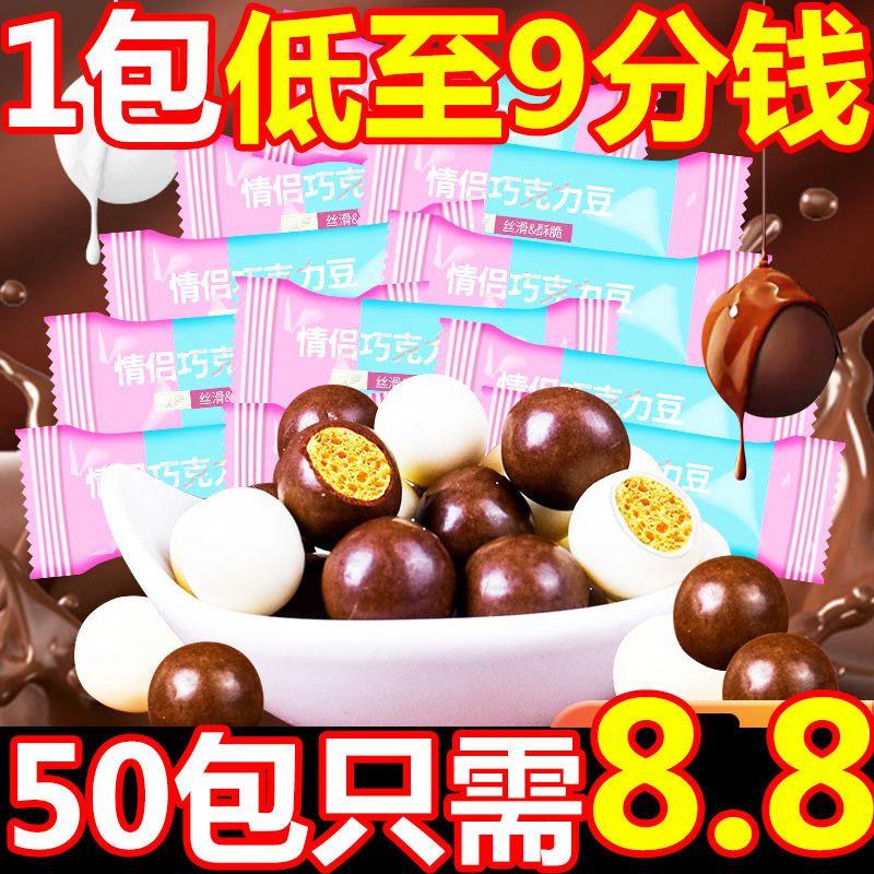 麦丽素桶装网红夹心巧克力豆零食大礼包大袋儿童休闲零食品糖批发
