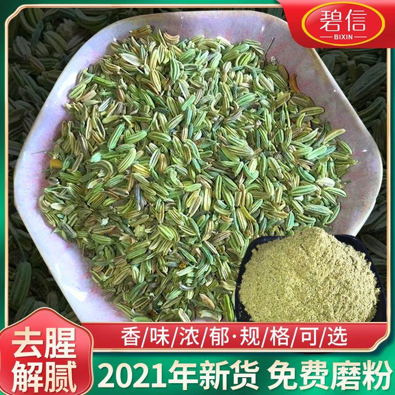 【买一送一】特级甘肃小茴香种子香料新货去腥解腻免费磨粉炒菜卤