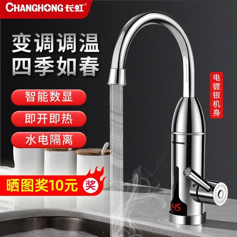 长虹电热水龙头热水器快速热即热式厨房洗碗过水冷热水龙头加热器