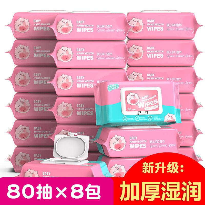 【80抽*8大包】邦可士婴儿柔湿巾童带盖批发成人消毒纸巾3/8包