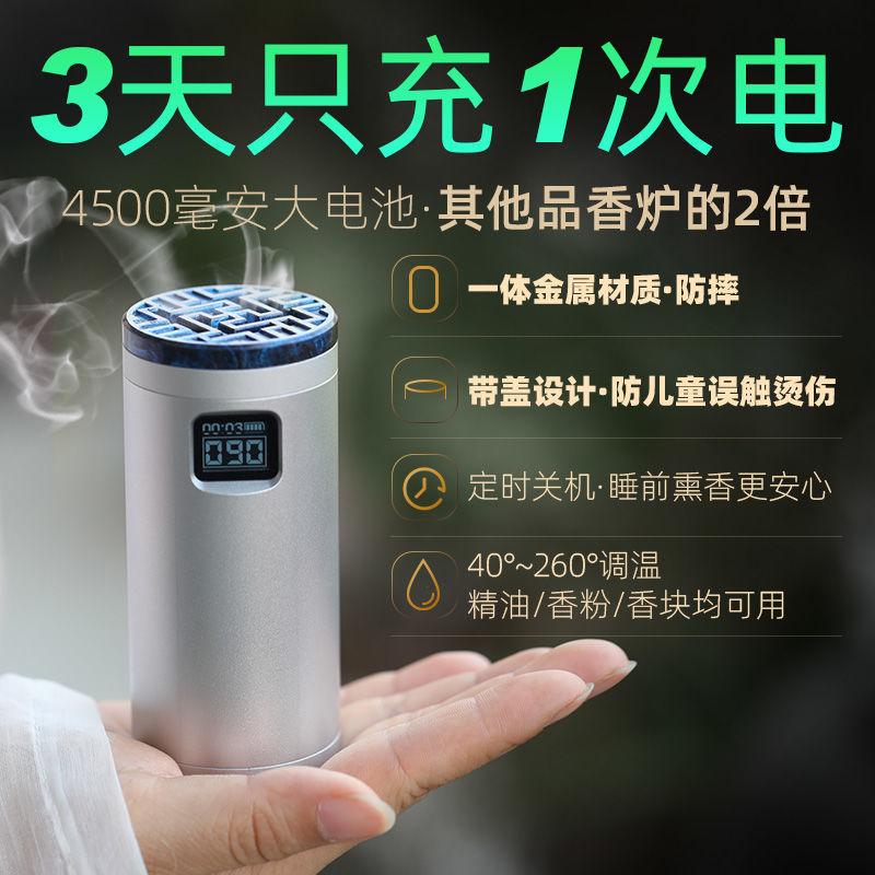 便携式电子品香器插电熏香炉沉香檀香炉可调温定时充电手持香薰炉