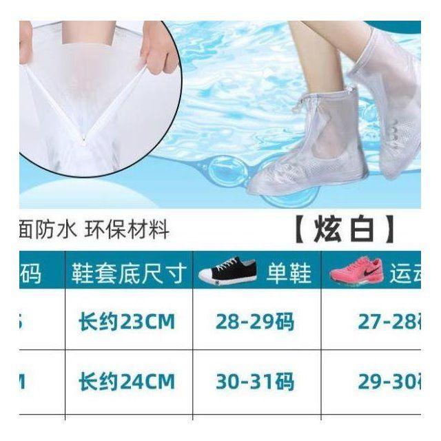 【拉链内侧带有防水层】雨鞋套防雨鞋套防滑耐磨成人儿童雨雪鞋套【3月22日发完】