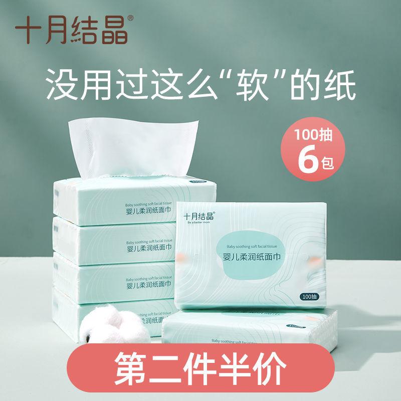 十月结晶婴儿柔润纸面巾宝宝专用抽纸新生儿专用柔纸巾100抽*6包