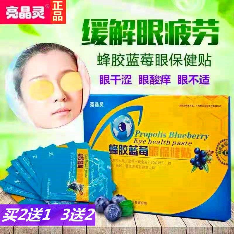 蜂胶蓝莓眼保健贴正品冷敷护眼贴膜缓解眼疲劳不适干涩模糊中老年