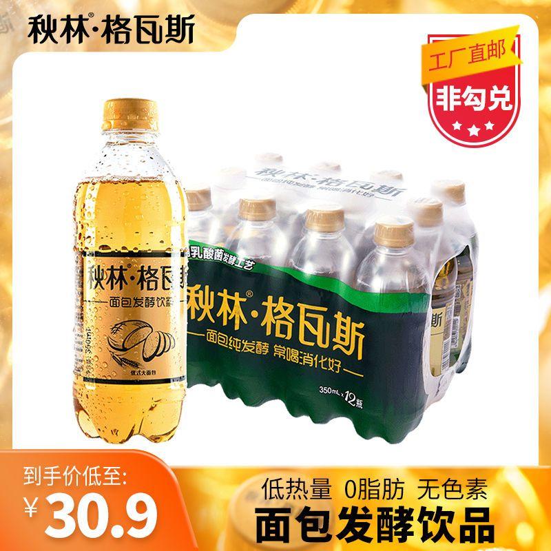 秋林格瓦斯饮料零脂肪低热量俄罗斯风味饮料350ml*12瓶工厂直发