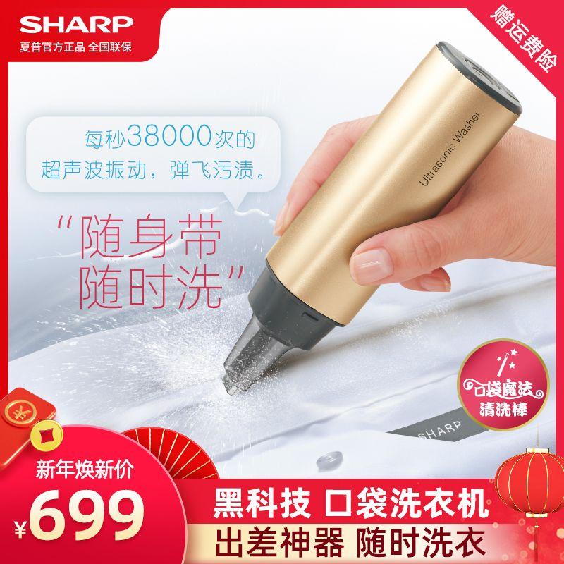 夏普SHARP日本进口超声波衣物清洗棒便携手持强力去污渍出差神器