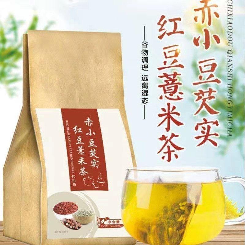 红豆薏米茶160g/袋祛湿薏仁苦荞芡实大麦茶包组合茶健脾胃养生茶
