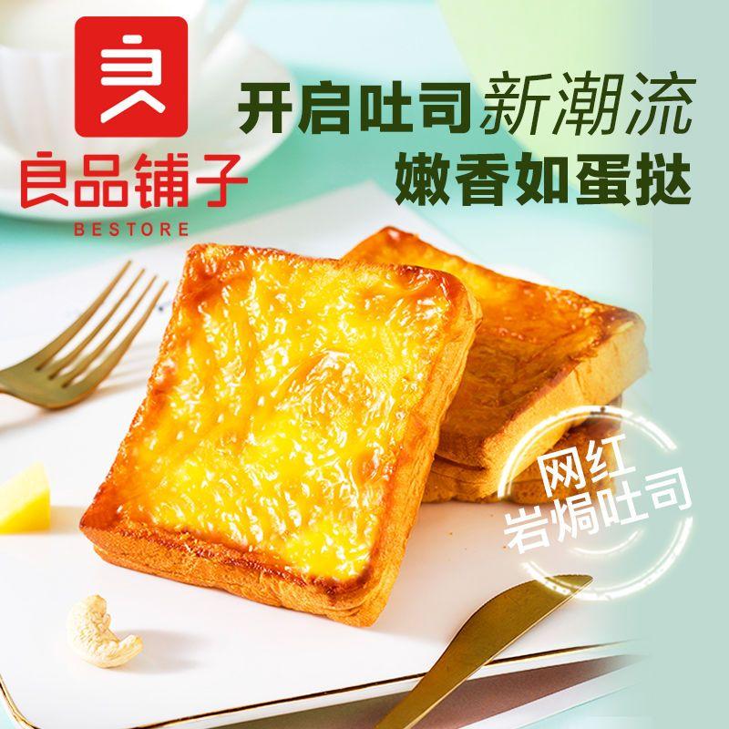 良品铺子岩焗乳酪吐司面包500g