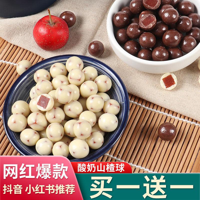 酸奶山楂球夹心巧克力奶球年货休闲办公室小零食小吃糖果批发网红