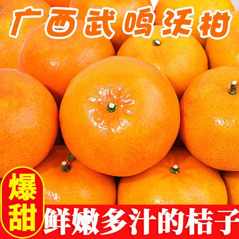 正宗广西武鸣沃柑橘子纯甜新鲜水果3/5/10斤柑当季桔子批发包邮