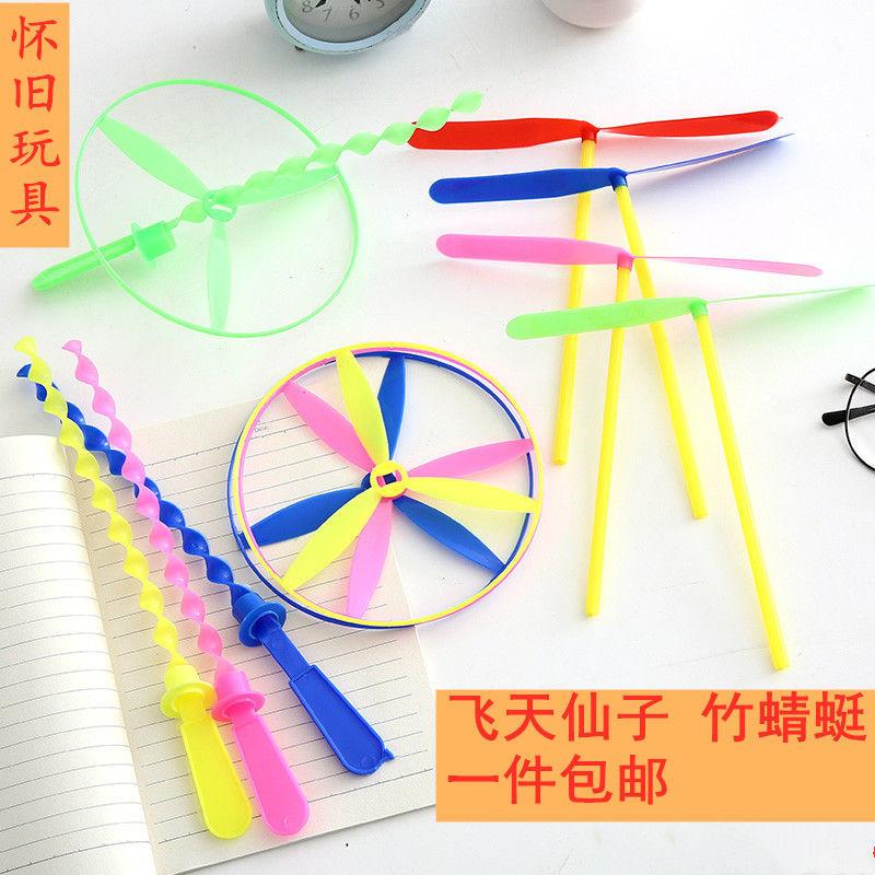 竹蜻蜓怀旧玩具飞天仙子儿童玩具小飞盘幼儿园奖励礼品益智玩具