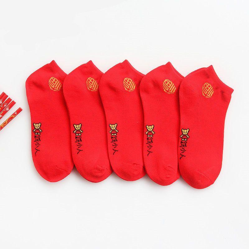 红袜子男女本命年踩小人福字中筒袜秋冬长袜子牛年大红色短袜结婚
