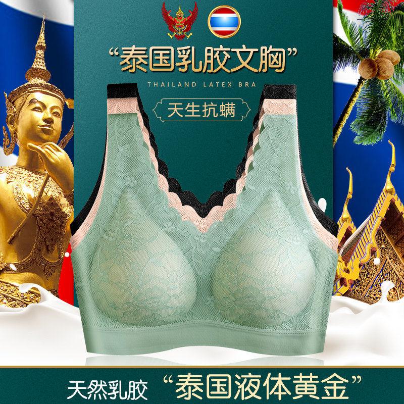 泰国天然乳胶内衣薄款蕾丝无钢圈聚拢文胸无痕大码侧收上托收副乳