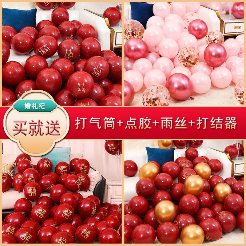 结婚婚庆婚房网红装饰气球