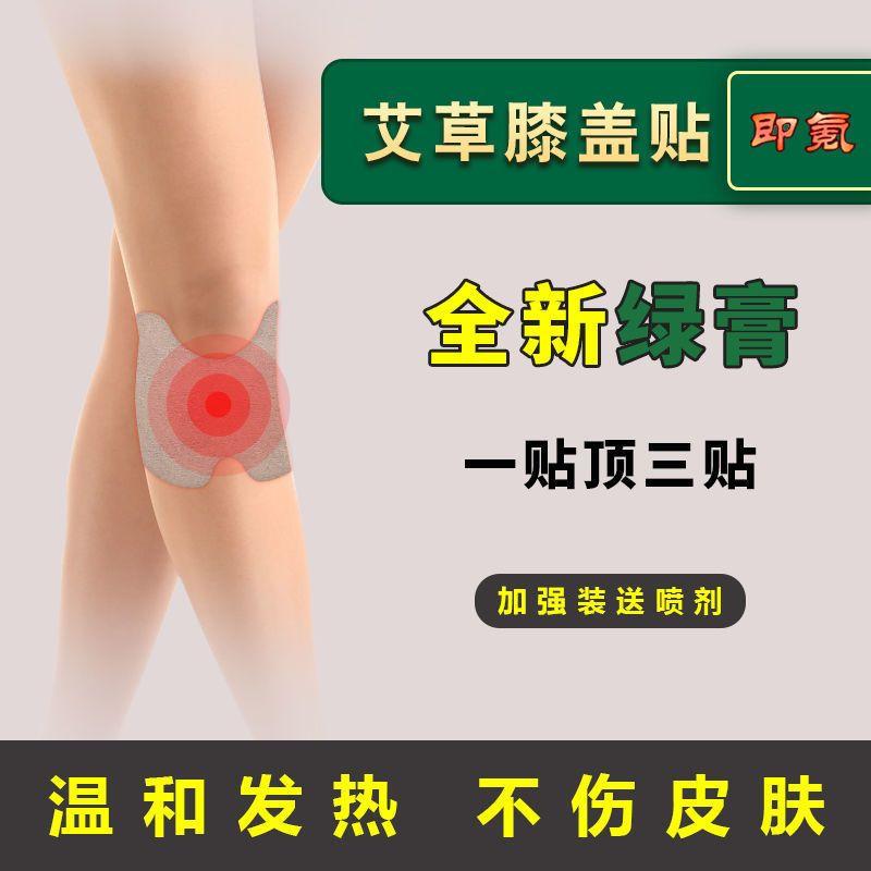 即氪牌膝盖艾草贴滑膜炎膝盖疼痛贴自发热膝盖贴发热老寒腿艾灸贴