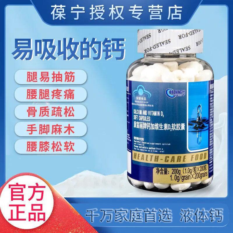 【正品保障】D3液体钙成人补钙男女老人钙腰腿疲惫腿抽筋骨质疏松