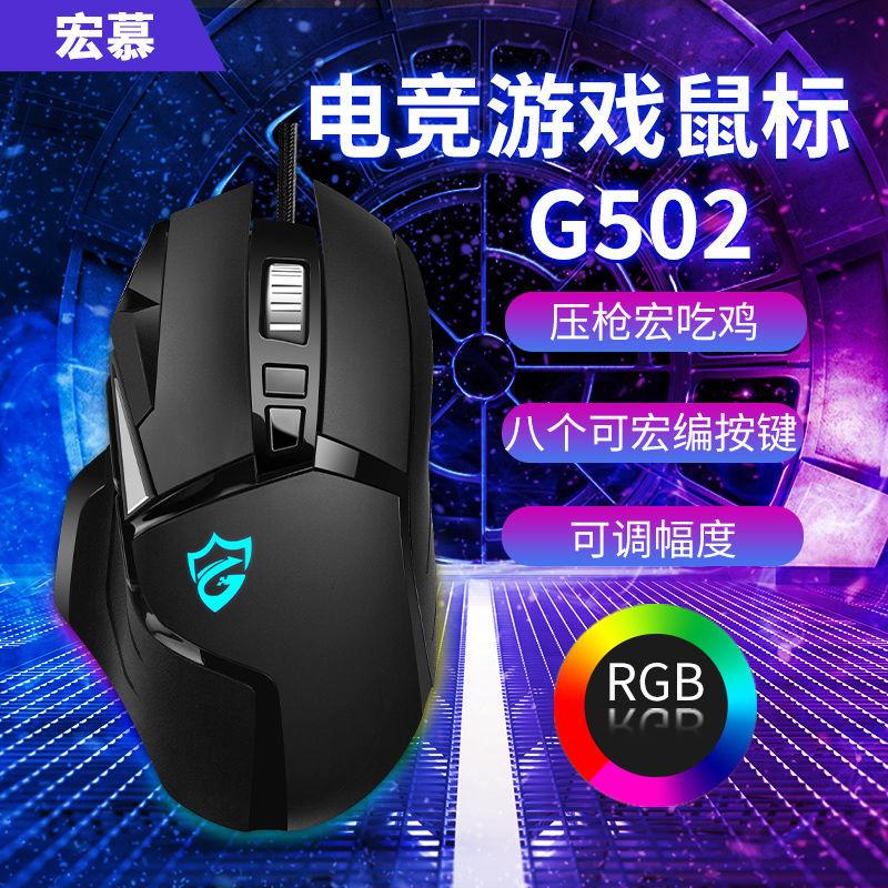 超值爆款电竞游戏g502鼠标有线宏RGB网咖USB压枪宏定义吃鸡LOLCF