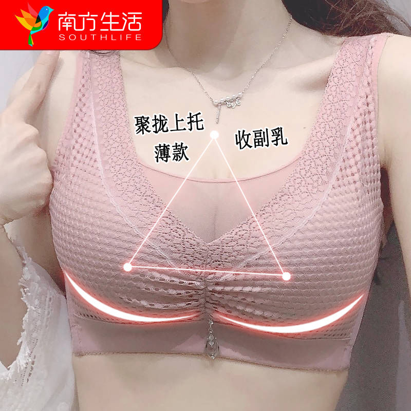 南方生活大胸显小薄款内衣女无钢圈文胸聚拢防下垂收副乳抹胸胸罩