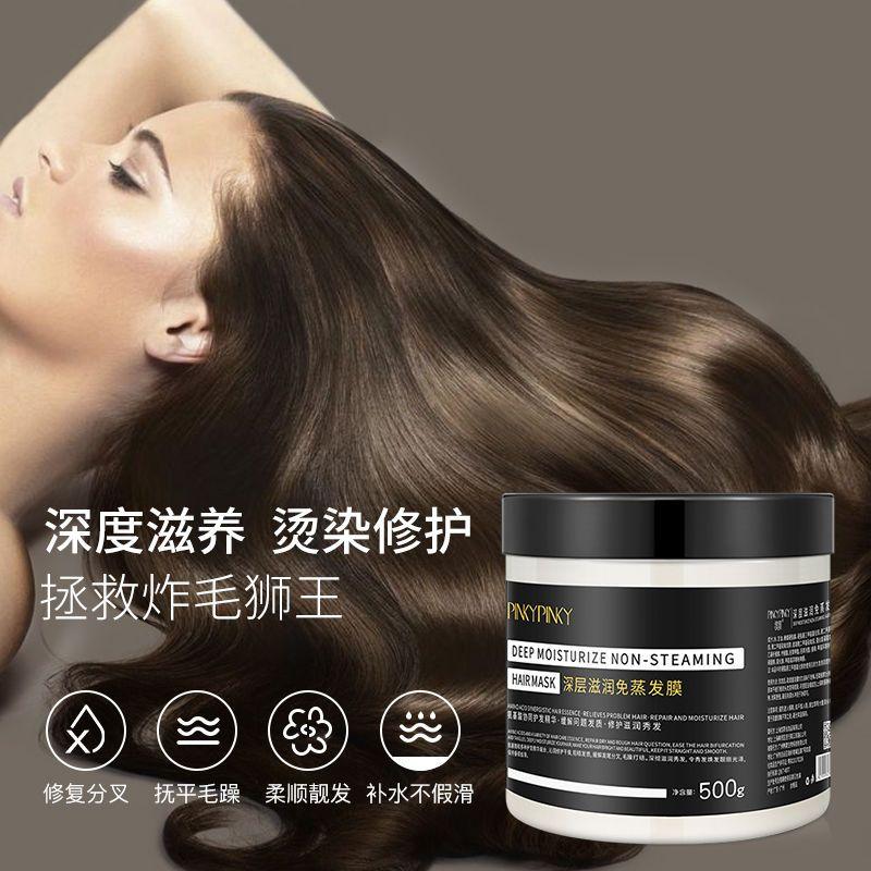 缤肌发膜滑溜溜顺滑免蒸修护干枯毛躁学生头发护理深层滋养护发素