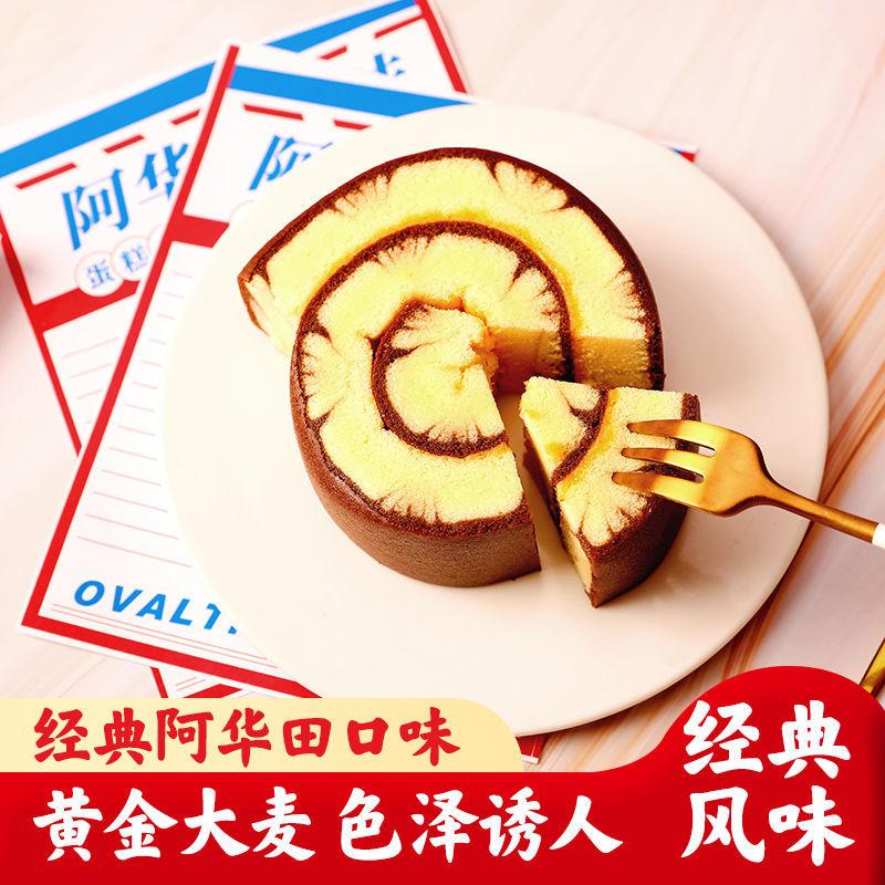 75922-阿华田蛋糕卷阿华田口味零食营养面包早餐食品小吃糕点点心整箱【9月20日发完】-详情图
