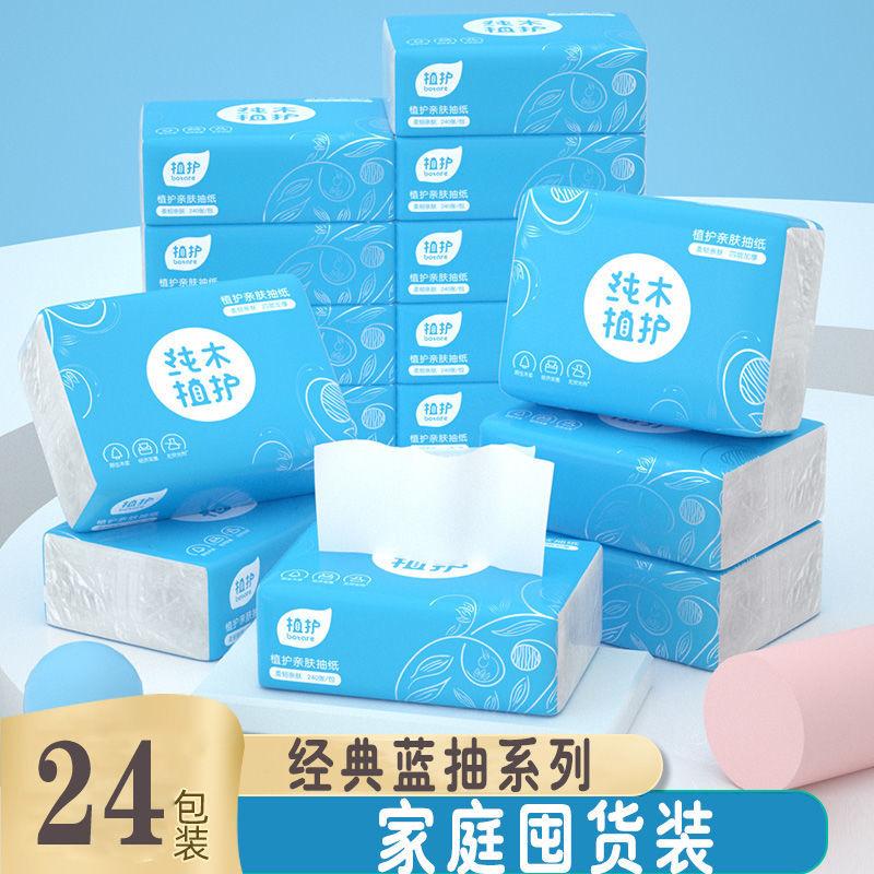 植护30包/6包原木纸巾抽纸批发整箱餐巾卫生纸家用纸巾厕纸面巾纸