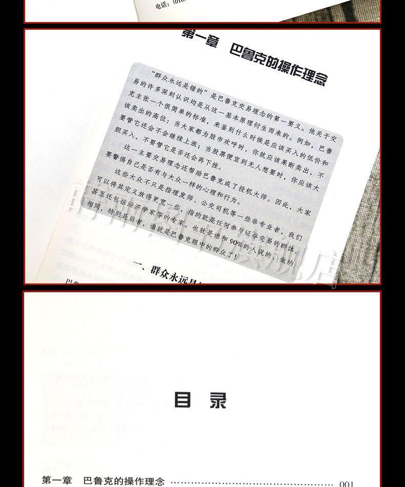 滿三免運!正版 伯納德巴魯克操盤術 趙信著 金融股票炒股書籍