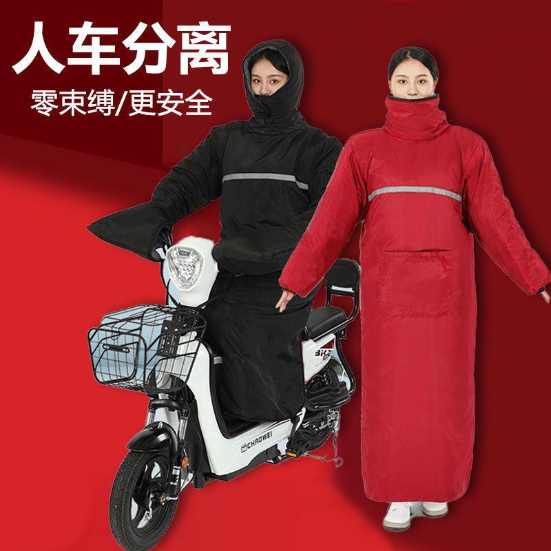 挡风衣电动车冬季新款加绒加厚加大挡风被挡风罩电瓶车摩托车防水
