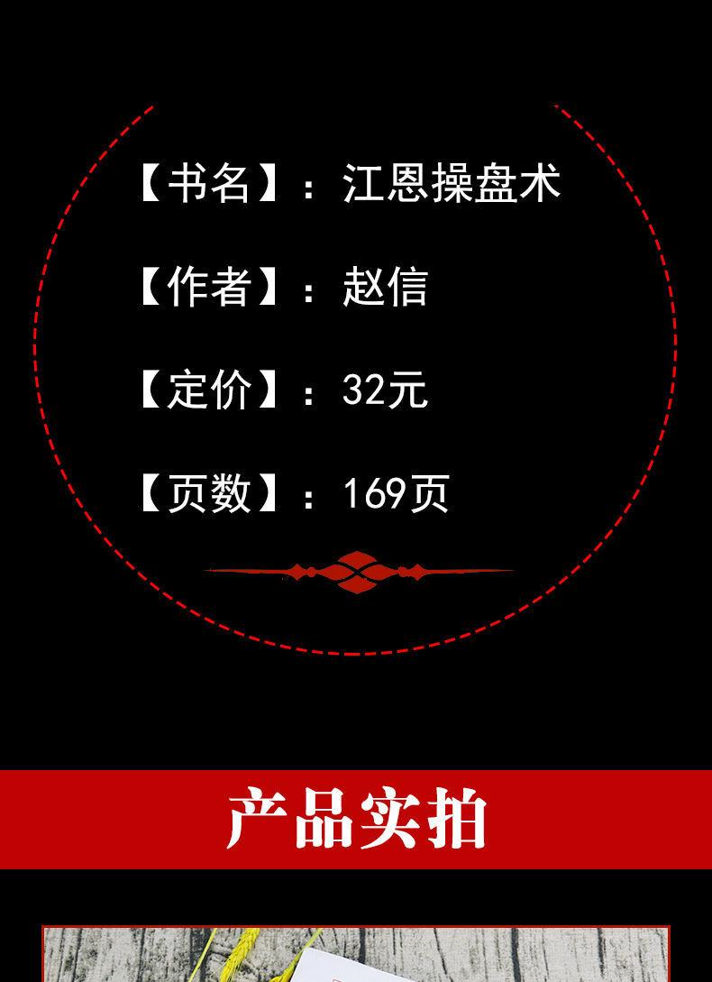 滿三免運!正版 江恩操盤術 趙信著 金融股票 炒股書籍