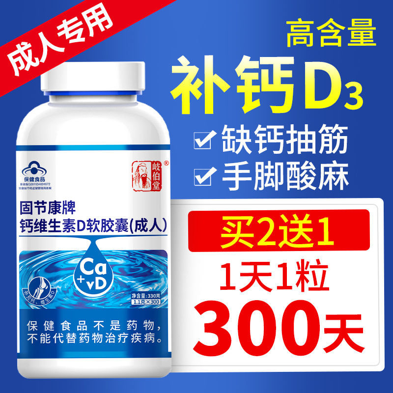 300粒】维生素D液体钙中老年成人钙片无糖搭腰酸腿疼抽筋补钙产品