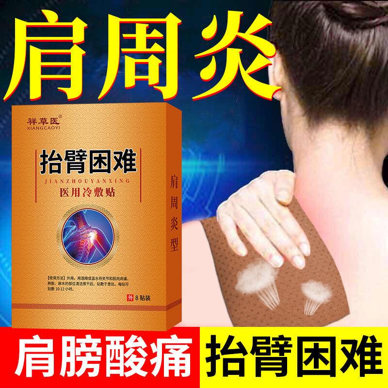 【买1送1】20贴特效医用肩周炎风湿止痛贴疼痛专用关节疼痛艾草贴