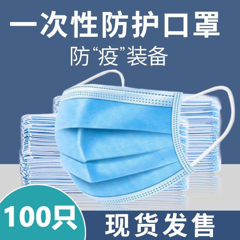 批发一次性成人口罩专卖50只装防病毒三层防护防尘透气男女通用型
