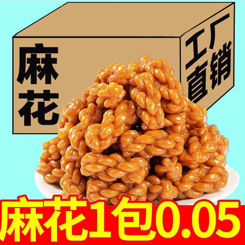 【1】小麻花休闲零食批发大礼包传统糕点独立包装红糖