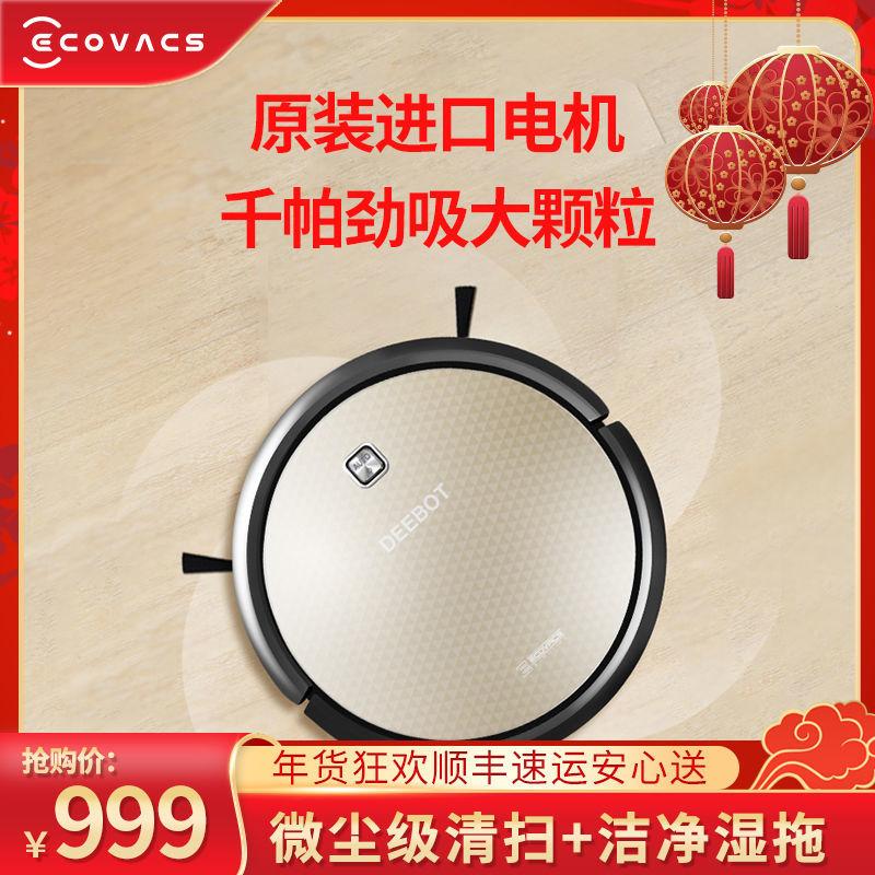 科沃斯DH45扫地机器人自动充电家用吸尘器智能规化
