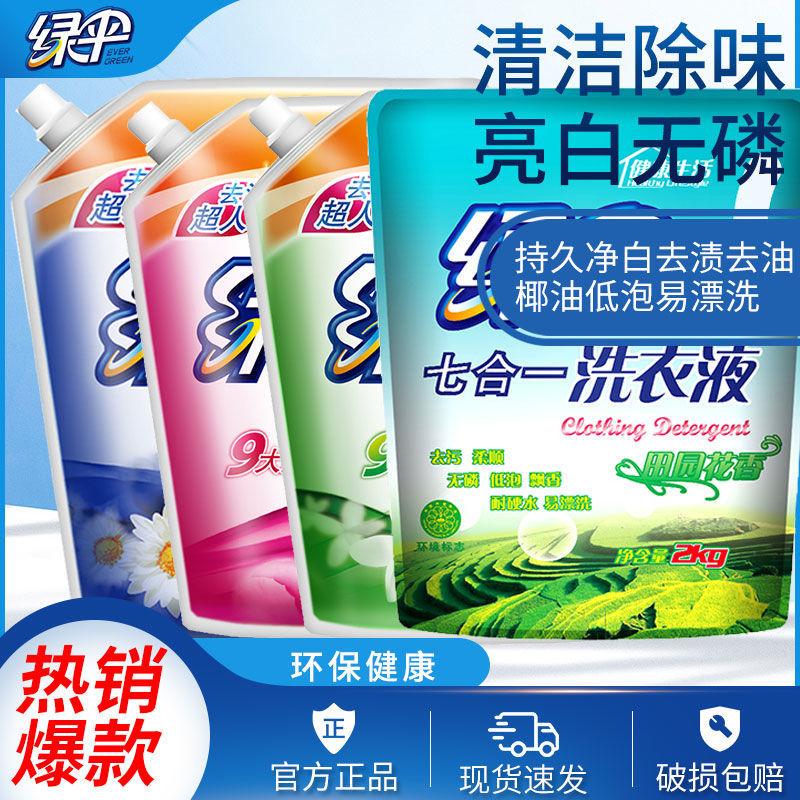 【4-12斤】绿伞洗衣液洗衣粉家用深层洁净馨香原野香味持久家庭装