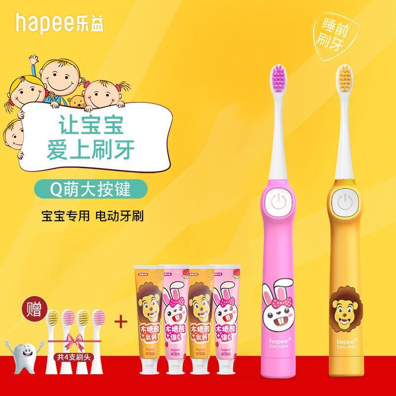 乐益儿童电动牙刷3岁-6岁-12岁非充电式小孩宝宝软毛自动声波牙刷