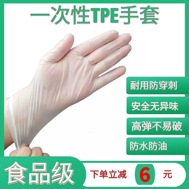 食品级透明一次性手套TPE耐用防护防油餐
