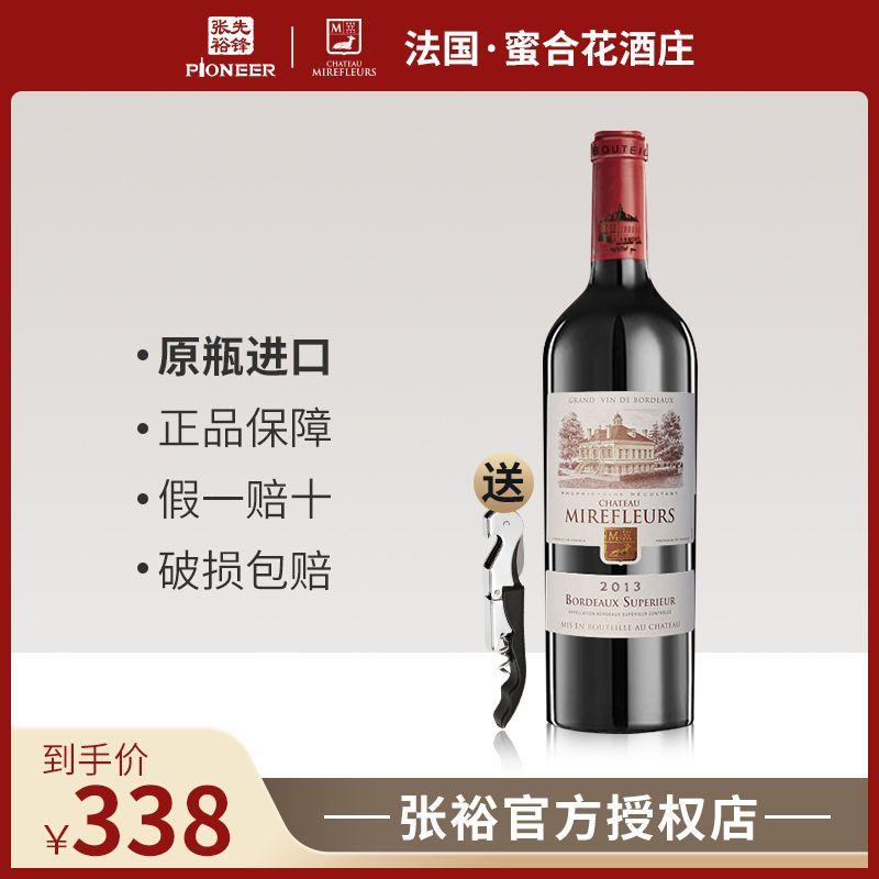 张裕先锋蜜合花酒庄AOC级赤霞珠干红葡萄酒750ml原装进口红酒高档