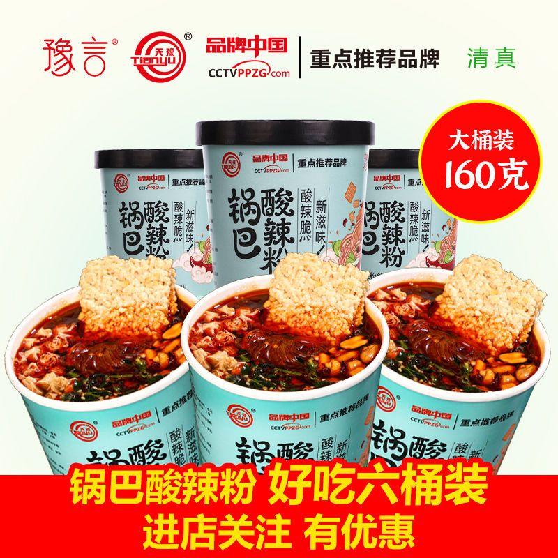 豫言 【品牌中国】清真正宗锅巴酸辣粉160g*6桶红薯粉整箱