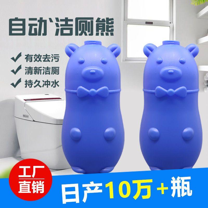 蓝泡泡洁厕灵马桶清洁剂厕所除臭味卫生间除垢清香型强力洁厕宝液