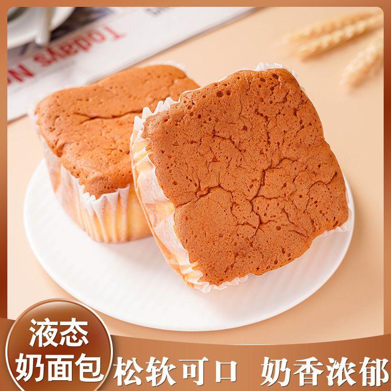 卡尔顿液态奶蛋糕松软蛋糕点心营养早餐面包代餐零食整箱包邮