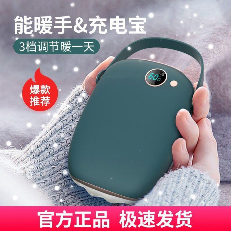 暖手宝宝便携防爆儿童神器充电学生随身USB迷你自发热两用充电宝