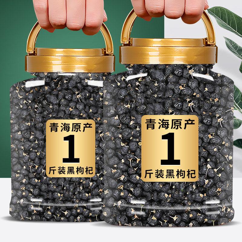正宗青海黑枸杞 子500g天然苟杞干泡水茶礼盒装非宁夏特级野生40g