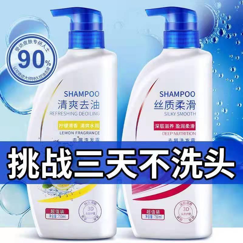 洗发水去屑止痒柔顺清爽控油洗发膏沐浴露正品男女通用家庭实惠装