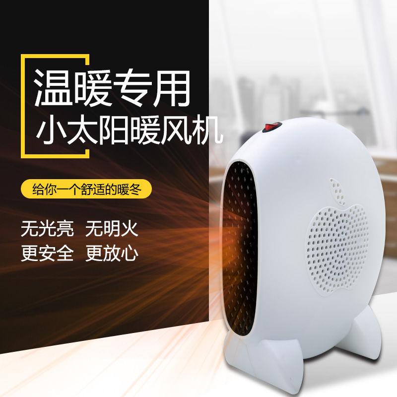 小太阳取暖器迷你小型办公室宿舍节能省电热风取暖家用冬季暖风机