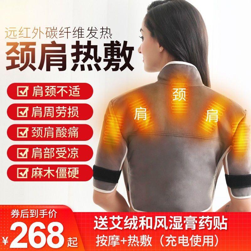 充电加热护肩颈椎坎肩睡觉肩部保暖男女士护肩膀按摩热敷防寒神器