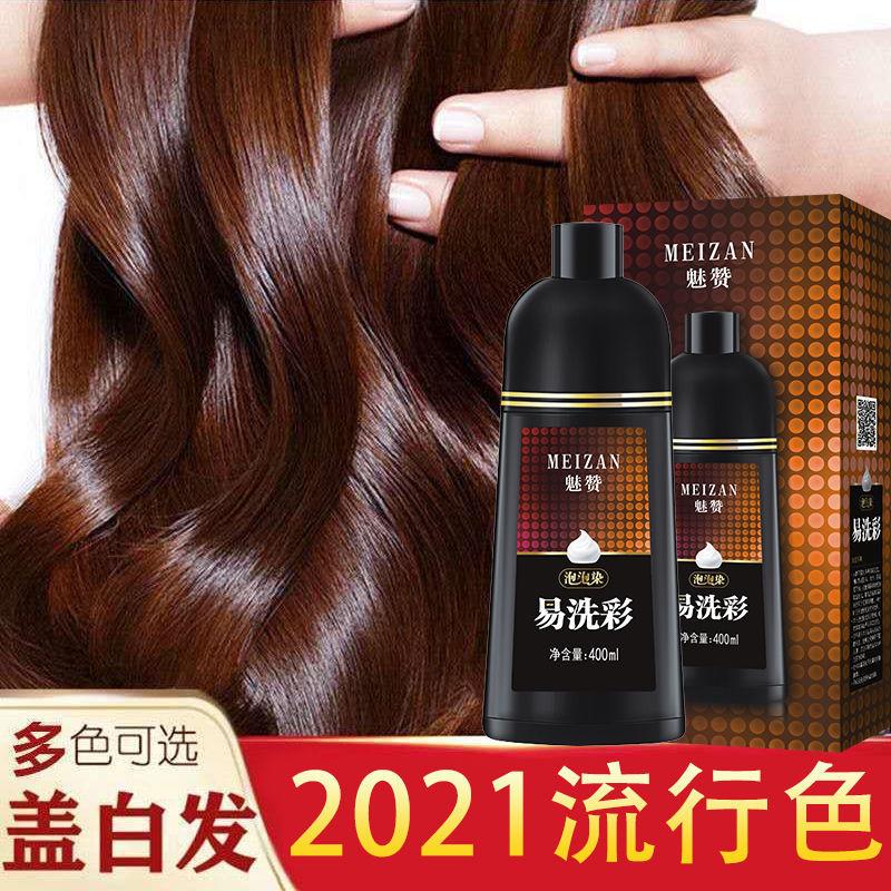 纯天然植物泡泡染发剂自己在家染不沾头皮一洗黑染发膏2020流行色