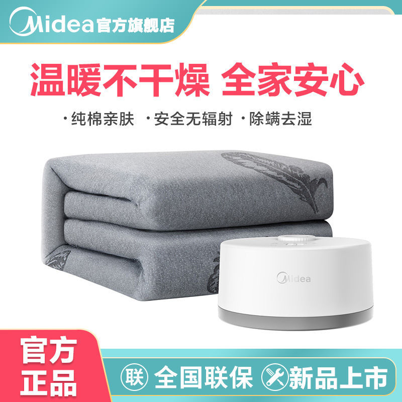 美的水暖毯双人电热毯加热垫冬季安全恒温三人家用床垫自动断电