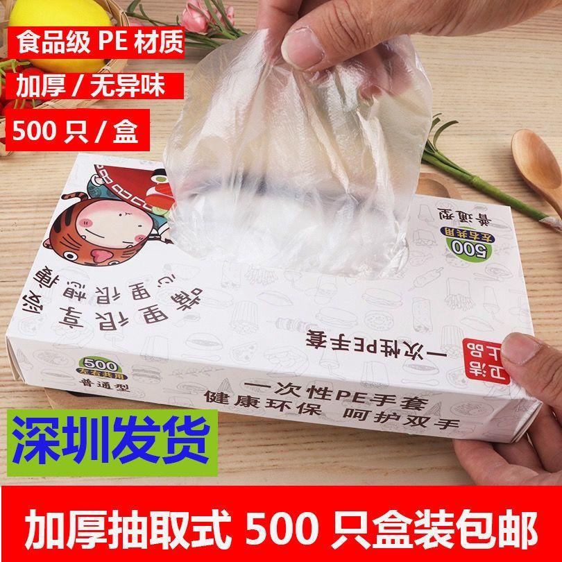 500只加厚抽取式一次性手套食品餐饮塑料手膜家用透明厚耐用盒装