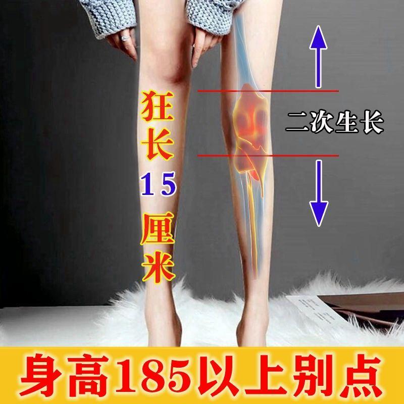 【提升身高】8-48岁男女通用增高神器矮个子长高神器15厘米青少年
