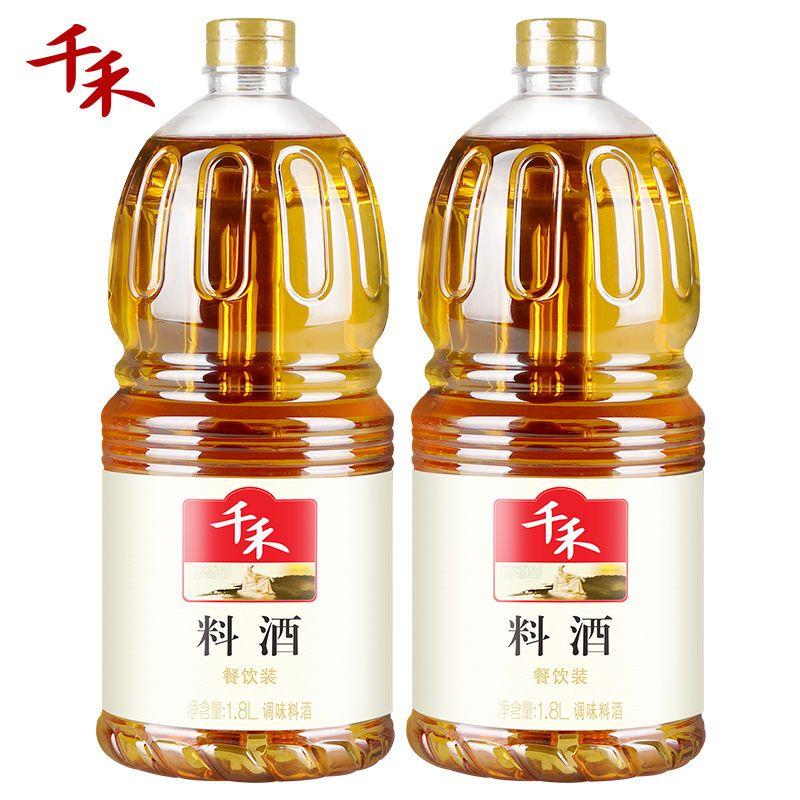 千禾料酒1.8L*2 调味料酒 去腥解膻 提味 餐饮装